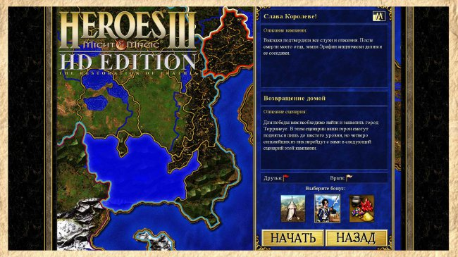 Heroes of Might & Magic III HD Edition чит коды